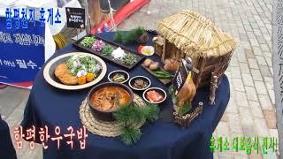 함평천지(서울방향)휴게소 함평나비축제 음식맛평가 참여영…