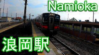奥羽本線 浪岡駅 Namioka Station. JR East. Ou Line