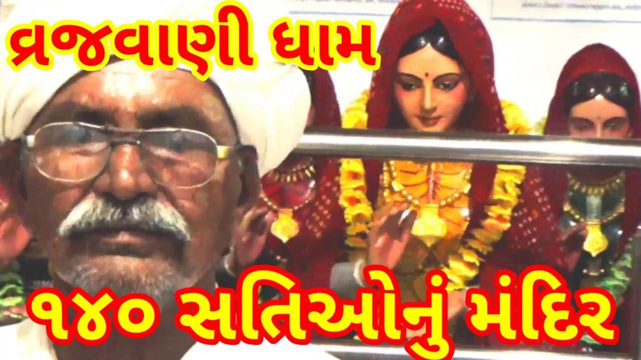 Download #Hellaro : True story of Vrajvani #Kutch  વ્રજવાણી ધામનો ઈતિહાસ સતિમાતા મંદિર-વ્રજવાણી તા.રાપર કચ્છ