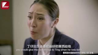 「別製造傳聲筒小孩」 微電影提醒離婚父母應盡的親職責任