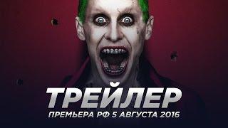 Отряд самоубийц ⁄ Suicide Squad русский трейлер 2