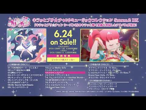 「キラッとプリ☆チャン♪ミュージックコレクション Season.2 」試聴動画