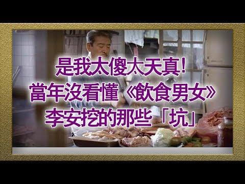 是我太傻太天真,當年沒看懂《飲食男女》(李安)挖的那些「坑」【娛樂新聞台】