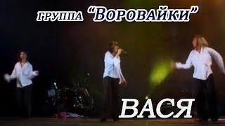 Смотреть клип Воровайки - Вася