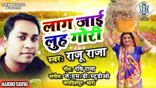 Laag Jayee Luh Gori | Raju Raja | Superhit Bhojpuri Song