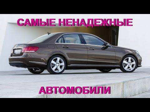 видео: Топ 10 самых НЕнадежных автомобилей / Денис Климов