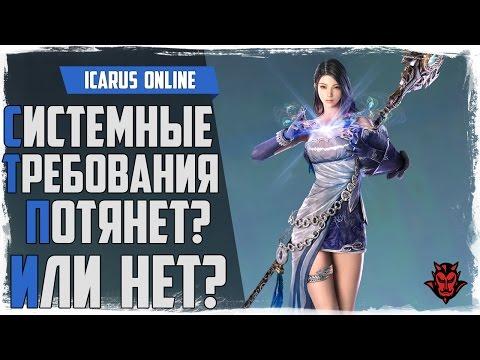 Icarus online. Системные требования / Gameplay (Гемплей)