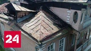 Смотреть видео В подмосковном Дмитрове один за другим горят старинные особняки - Россия 24 онлайн