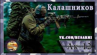 Автомат АК-12: окончательный вариант 2016(Please watch: