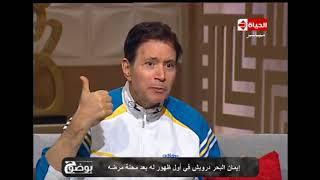 فيديو| هدية إيمان البحر درويش لـ«محمد صلاح»