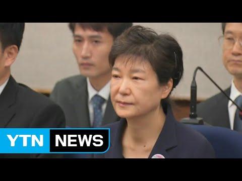 '박근혜 없는' 박근혜 재판...어떻게 진행되나? / YTN