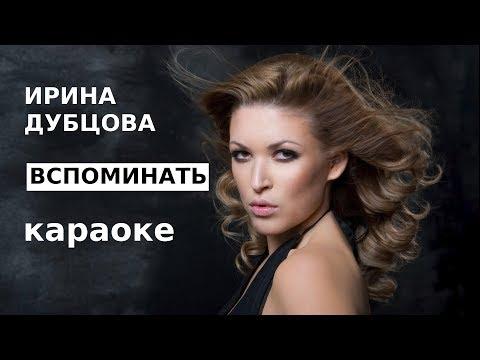 Ирина Дубцова - Вспоминать (караоке)