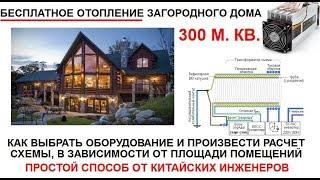 Зимний обогрев коттеджа 300м Бесплатно по Китайскому методу  Свободная энергия в работе!