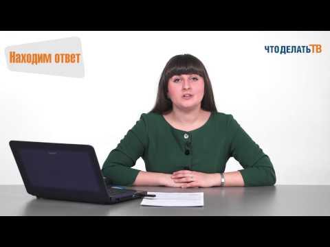 видео: Находим ответ. Особенности составления графика отпусков