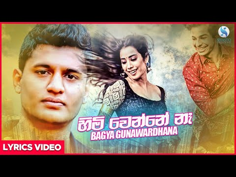 Himi Wenne Na - Bagya Gunawardhana Lyrical Video | Sinhala New Songs | Sinhala Sindu 2019