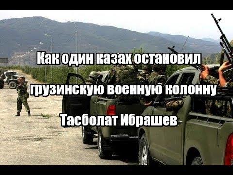 Как один казах остановил грузинскую военную колонну. Тасболат Ибрашев