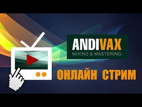 AV СПОНТАННЫЙ СТРИМ 37 - AudioDamage EOS 2