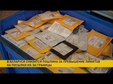 Снизятся вдвое таможенные пошлины на превышение лимитов для почтовых отправлений