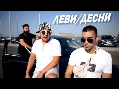 Danny L & Nicky Nick - LEVI DESNI / ЛЕВИ ДЕСНИ (Official Music Video) Party Warriors