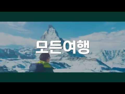 2018 모두투어 여행박람회 홍보영상 2탄! 다이나믹편