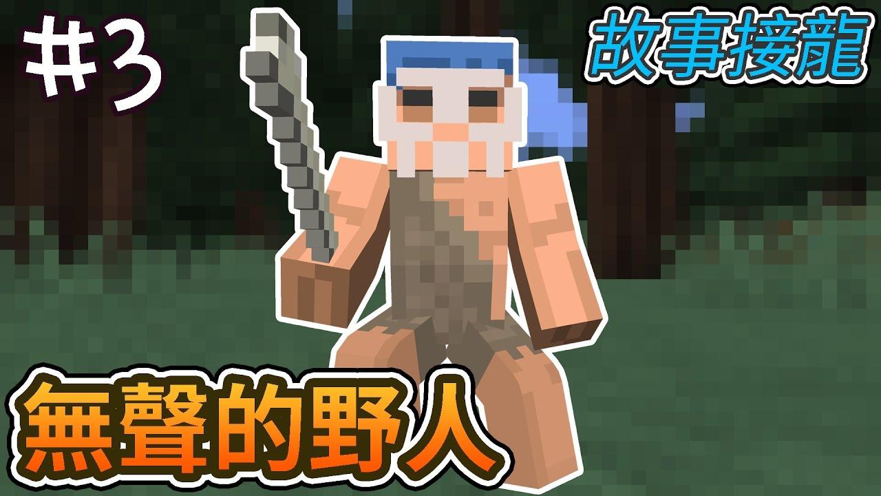 【Minecraft】故事接龍:無聲的野人 #3 - YouTube