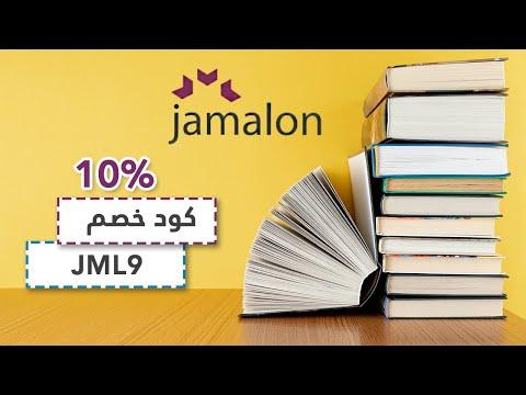 كوبون تخفيض 10% على جميع  منتجاتك +  طريقه تفعيل الكوبون / Jamalon