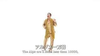 アルプス一万弱〜50005 / PIKOTARO(ピコ太郎)