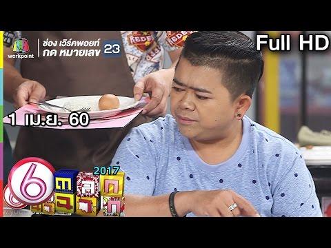 ตลก 6 ฉาก | 1 เม.ย. 60 Full HD