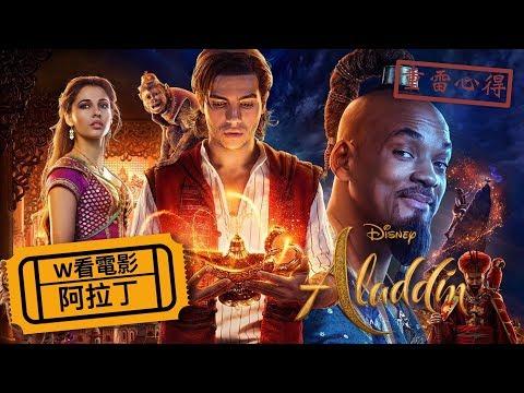 W看電影_阿拉丁(Aladdin)_重雷心得