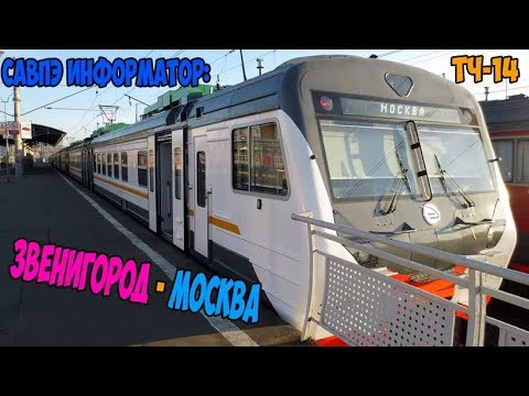 (ЦППК) САВПЭ Информатор: Звенигород - Москва Белорусская