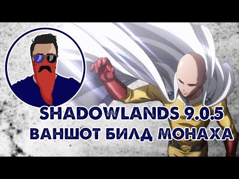 WoW Shadowlands 9.0.5 ваншот билд монах | гайд на билд монаха, который делает больно