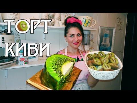 Как сделать простой яркий торт. ч3. Торт киви (Гелевый) Cake kiwi.Gel cake