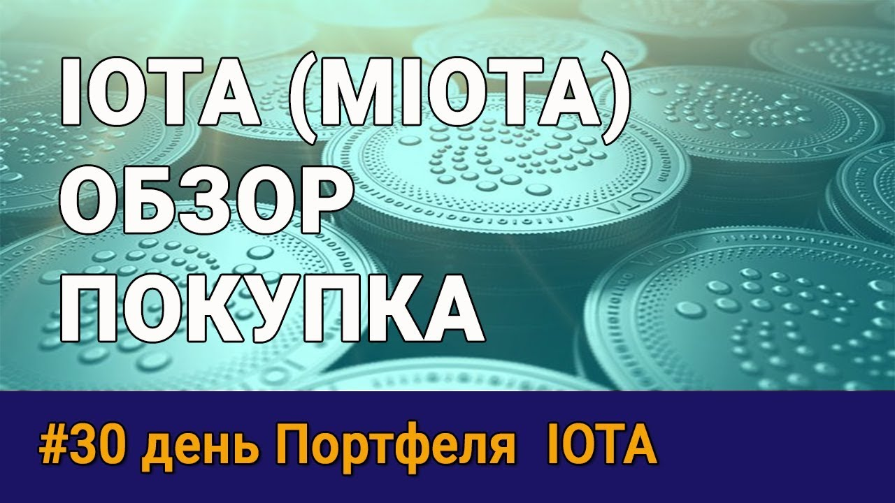 Криптовалюта Iota (miota)  обзор, покупка на бирже binance