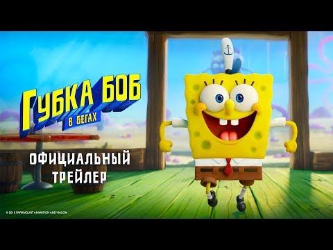 Губка Боб в бегах — официальный трейлер | Nickelodeon Россия