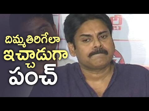 Thumbnail: Pawan Kalyan Super Punch To Media Question On Twitter Issue | TFPC