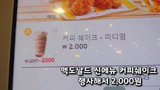 맥도날드 불고기버거 행사해서 1,900원.. 신메뉴 커…