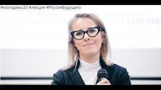Прямой эфир: Ксения Собчак во Владимире