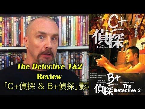 The Detective 1 & 2/C+侦探 & B+侦探