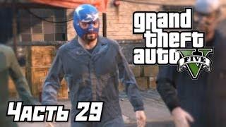 Grand Theft Auto V [GTA 5] Прохождение #29 - Блиц-игра - Часть 29