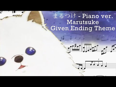centimillimental - Marutsuke Piano ver  Lyrics 歌詞 | Given