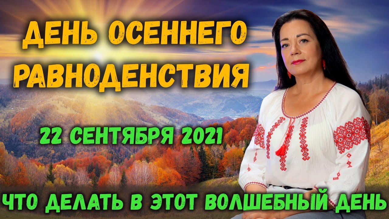 ДЕНЬ ОСЕННЕГО РАВНОДЕНСТВИЯ 22 СЕНТЯБРЯ 2021 Что делать в этот волшебный день?