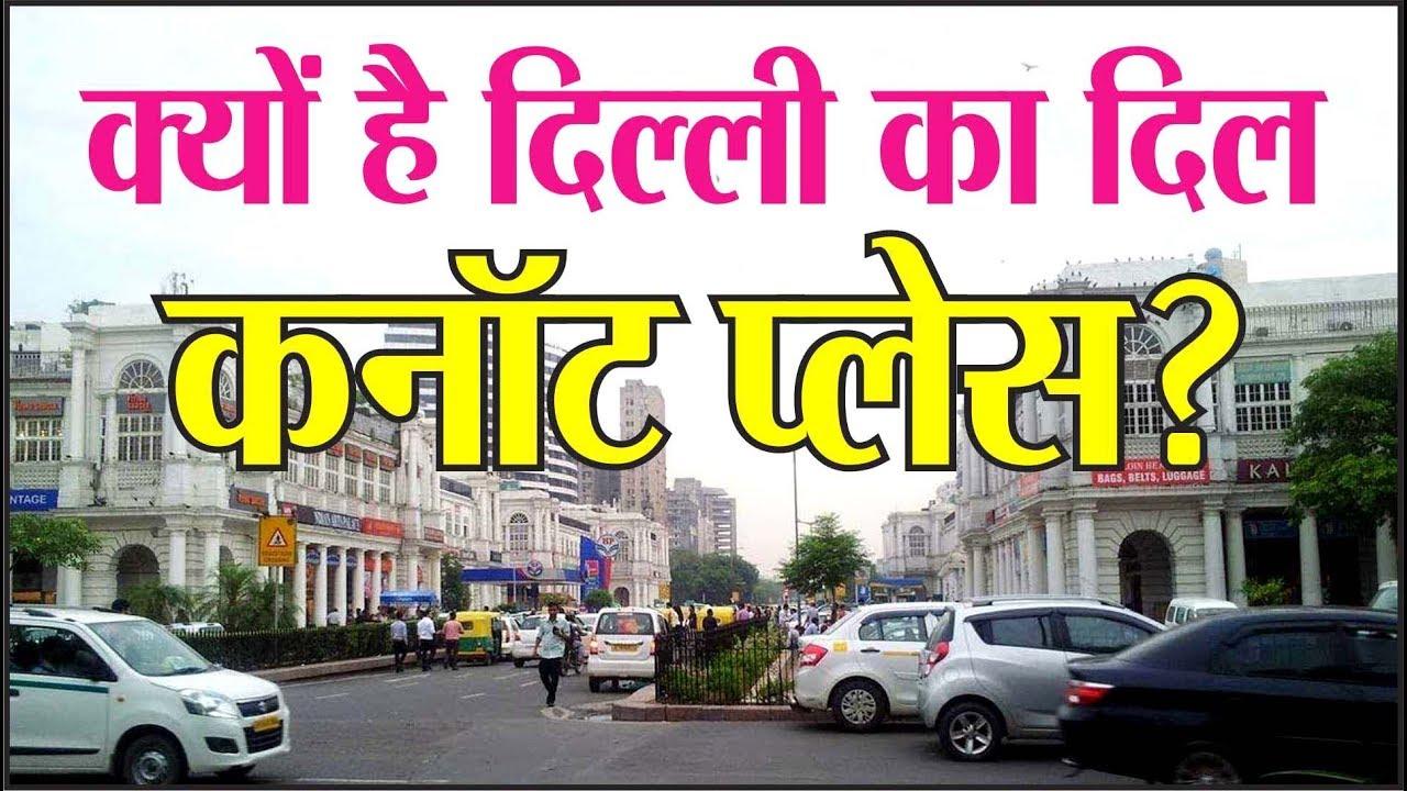 दिल्ली के कनॉट प्लेस पर दिल्ली के लोगों का बड़ा खुलासा || Apni Dilli