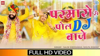 राजस्थानी शादी का सबसे शानदार DJ विवाह सांग परमारो री पोल DJ बाजे   Salim ,Shilpa   M.K Digital