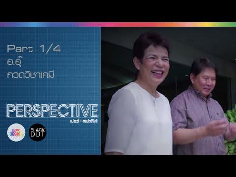 Perspective :  อ.อุ๊ | กวดวิชาเคมี [30 ส.ค. 58] (1/4) Full HD