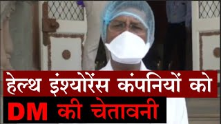 CoronaVirus India Update : हेल्थ इंश्योरेंस कंपनियों को इंदौर के DM की चेतावनी