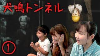 ★【ホラーゲーム】チームプリ姫とわかはちゃんでホラーゲーム!~「犬鳴きトンネル」ゲーム実況~★