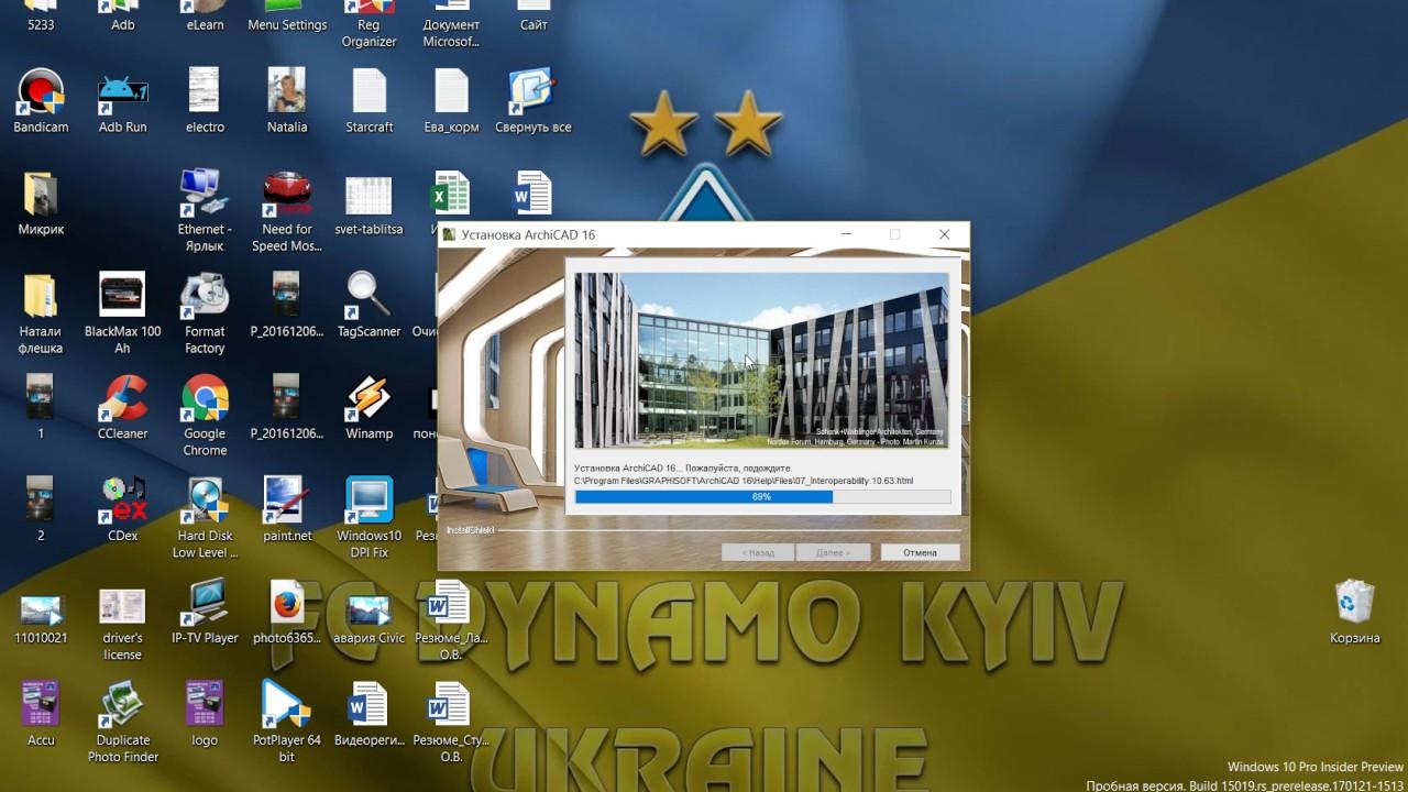 архикад 16 скачать бесплатно русская версия с ключом