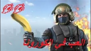 Cs Go Dz ll إحتراف الجزائري 🇩🇿🤣🤣🤣🔪🗡