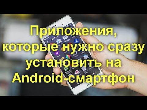 10 приложений, которые нужно сразу установить на Android смартфон