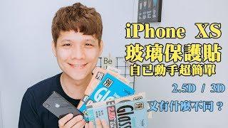 iPhone XS 自己動手貼玻璃保護貼,該怎麼選擇?2.5D?3D?